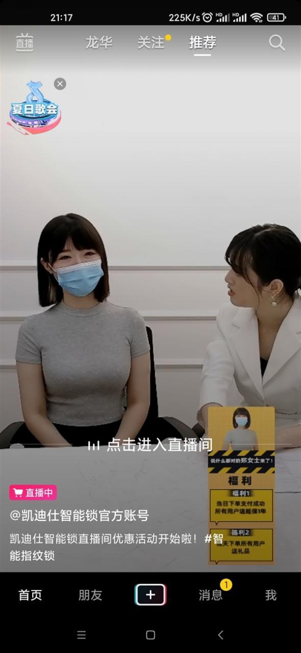 抖音吸粉75万 网红杭州郑女士直播带货智能门锁:承认做过空姐