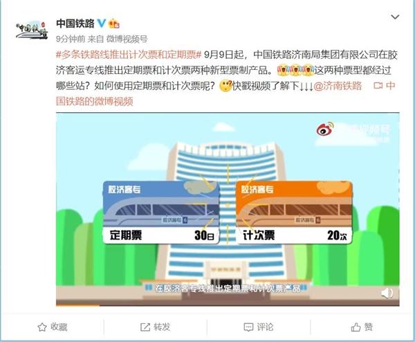 中国铁路上线计次票和定期票:旅客出行更方便利