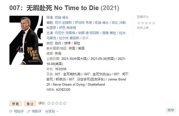 主演谢幕 邦女郎惊艳:《007:无暇赴死》确认国内引进