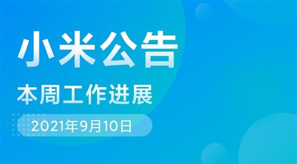 小米MIUI本周公告:终于解答Redmi K40 Pro《王者荣耀》掉帧问题