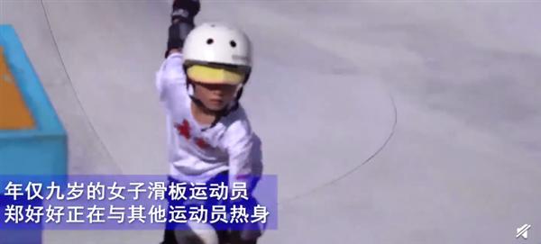 9岁女孩参加全运会滑板项目 滑板玩的6到飞起:你9岁在干嘛?