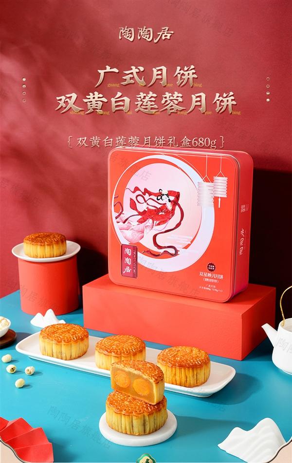 陶陶居双黄白莲蓉月饼特惠:每盒93元