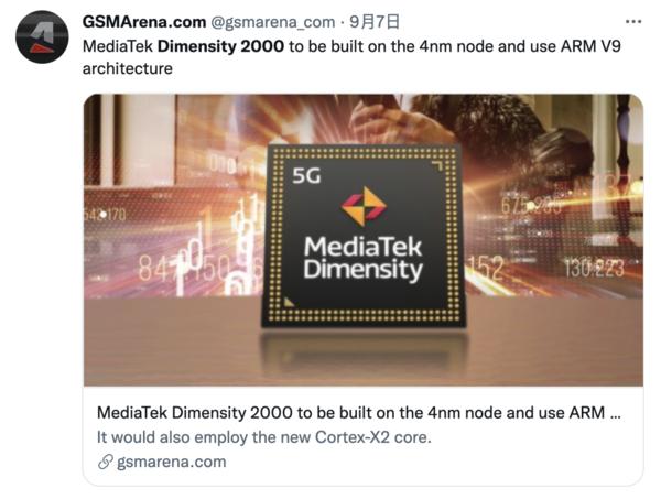 联发科4nm旗舰芯片曝光!天玑2000将于年底之前上市