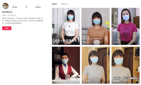 网红杭州郑女士直播首秀获百万点赞:自曝85后、摘口罩不会让人失望