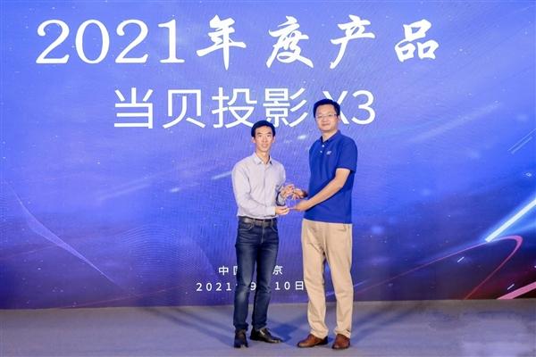 """国内首次达到3200ANSI流明亮度!当贝投影X3入选""""2021年度产品"""""""