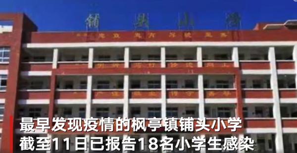 莆田现疫情小学校长称9日已有异常:密接者致莆田一鞋厂至少12人感染