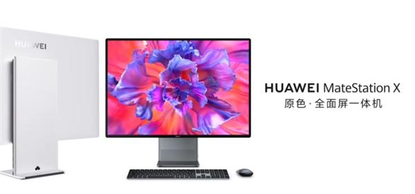华为首款一体机MateStation X发布:4K+生产力屏、8核锐龙处理器