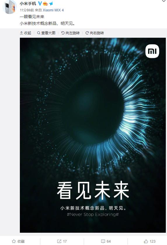 小米宣布新技术概念新品:一眼看见未来