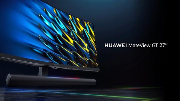 华为MateViewGT 27寸曲面屏显示器发布:2K 165Hz