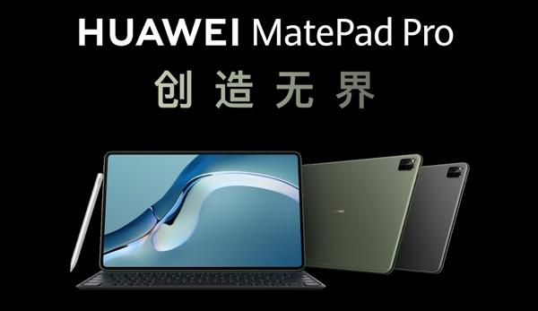 顶级生产力神器!华为MatePad Pro发布全新功能!