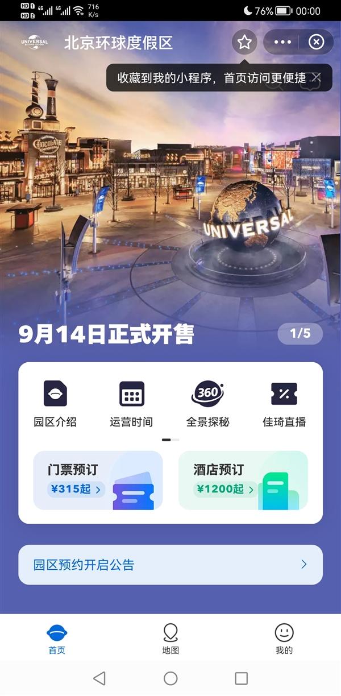 北京环球影城门票14号凌晨开售:8000万人次出游首选