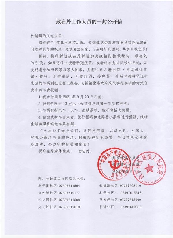 湖南长铺发文鼓励在外人员中秋回家打疫苗:报销路费 飞机除外