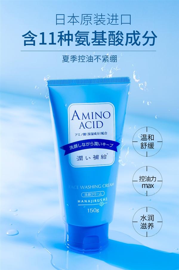 男女都适用 日本花印氨基酸洗面奶60g*2支19.9元