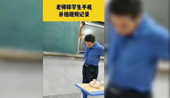 老师当堂摔烂学生手机?校方回应:原来是网友们误会了