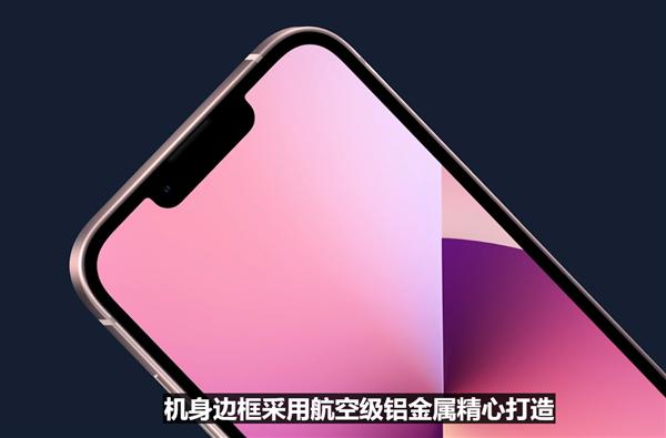 苹果iPhone 13系列亮相:刘海减小20% 依然四款型号-冯金伟博客园