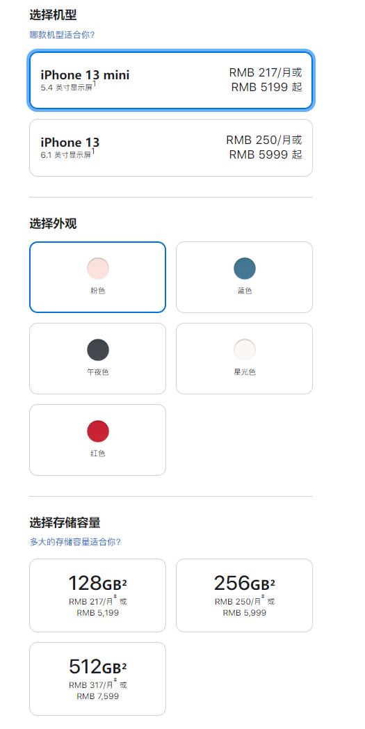 又便宜了!iPhone 13系列国行价格公布:1TB创纪录1.3万-冯金伟博客园