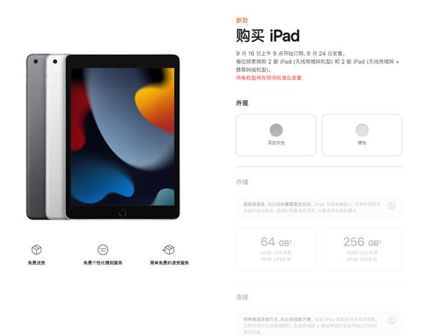 不止iPhone 13!苹果新品国行价格汇总:覆盖2499-12999元