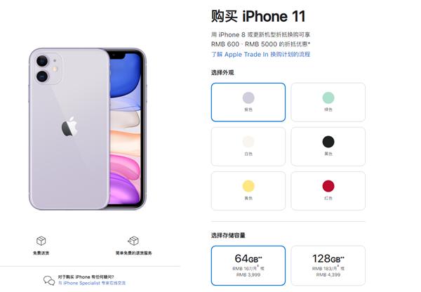 十三香问世 苹果iPhone 11、iPhone 12手机降价:最低3999元起-冯金伟博客园