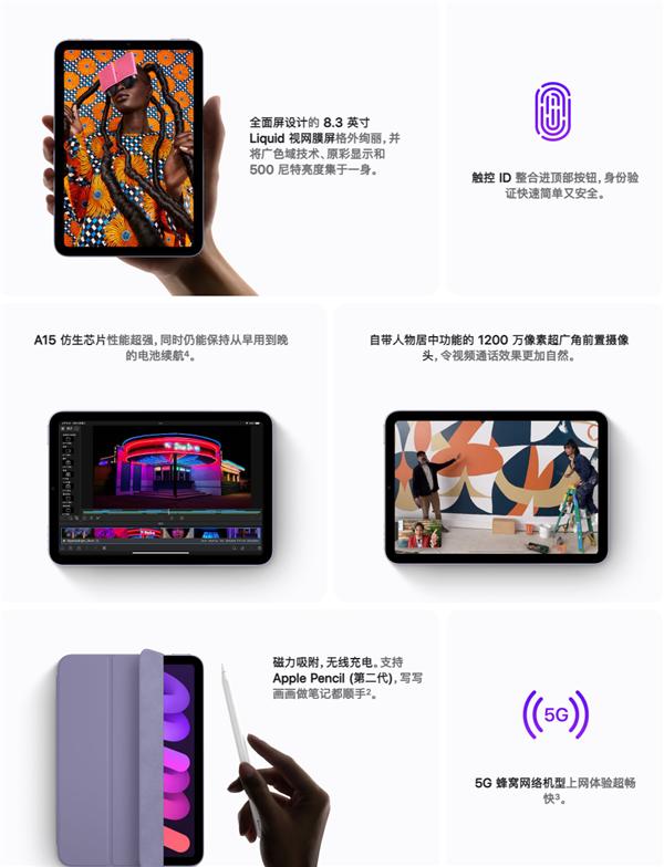 迄今最大升级!新iPad mini国行上架:首次全面屏、支持5G-冯金伟博客园