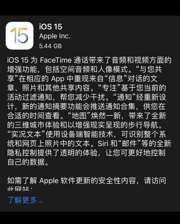 iOS 15正式版推送时间公布:RC版苹果已开启推送