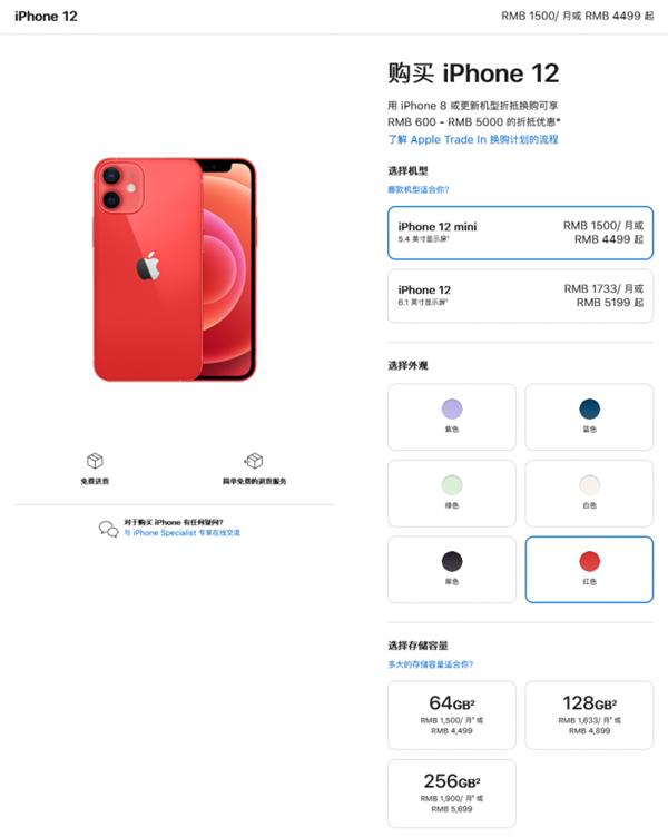 苹果官网下架iPhone XR、12 Pro、Max等机型:老款最高降价1500元!