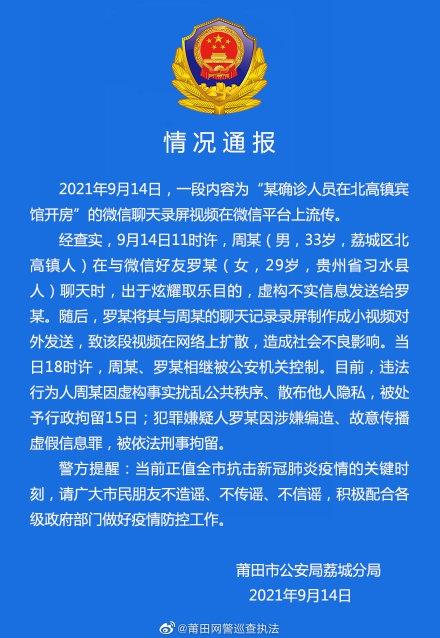 """福建莆田官方辟谣:""""某确诊人员在北高镇宾馆开房""""信息不实"""