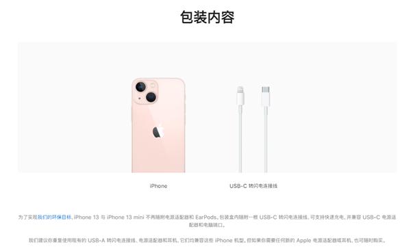 不止没有充电器!iPhone 13连包装塑料膜都省了:继续宣称环保