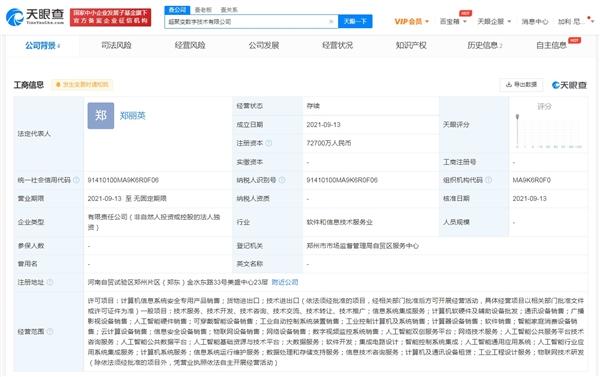 斥资7.27亿!华为成立第三家超聚变公司:落户河南郑州