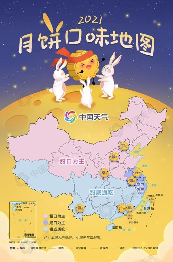 """月饼口味地图出炉:为何""""北甜南咸""""?原因在这"""