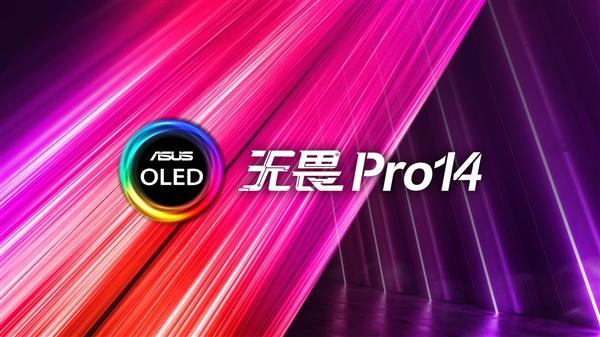 华硕发布新款无畏Pro 14:35W 11代酷睿45W+极限释放