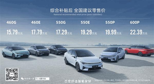 全球首款激光雷达量产车!小鹏P5正式上市 15.79万元起