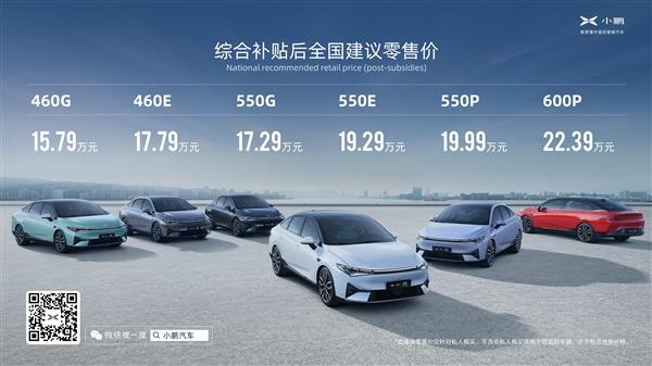 传统家轿颠覆者!小鹏P5正式上市 想造一辆最好的20万级智能家轿