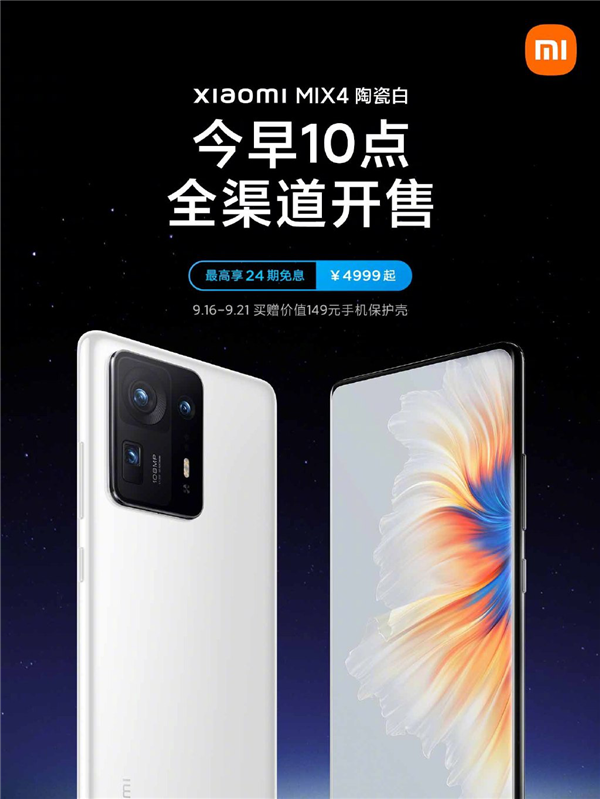 不输iPhone 13!小米MIX 4陶瓷白开售:4999元起