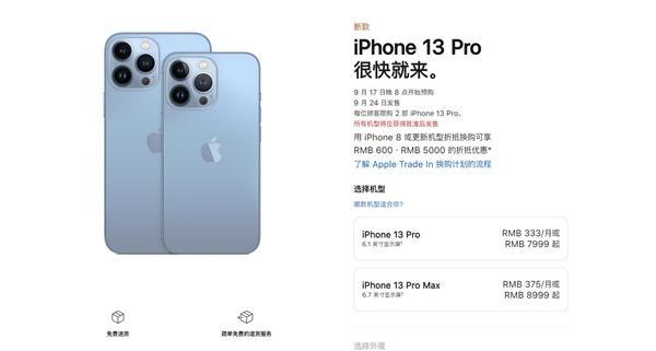 iPhone 13系列明天开启预购:加量还减价 5199元起