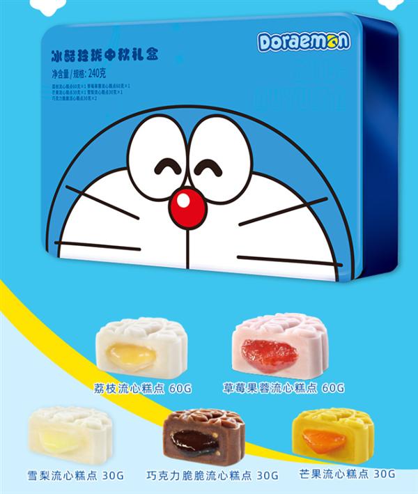 哆啦A梦联名!广州酒家冰酷玲珑中秋礼盒:秒杀价59.5元
