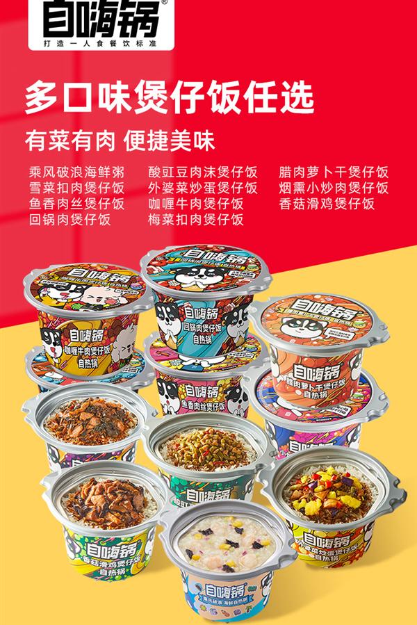 有菜有肉11种口味:自嗨锅懒人自热煲仔饭4盒38.6元