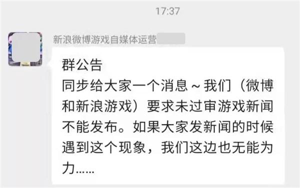 """微博辟谣""""禁止发布无版号游戏资讯"""":为误传"""