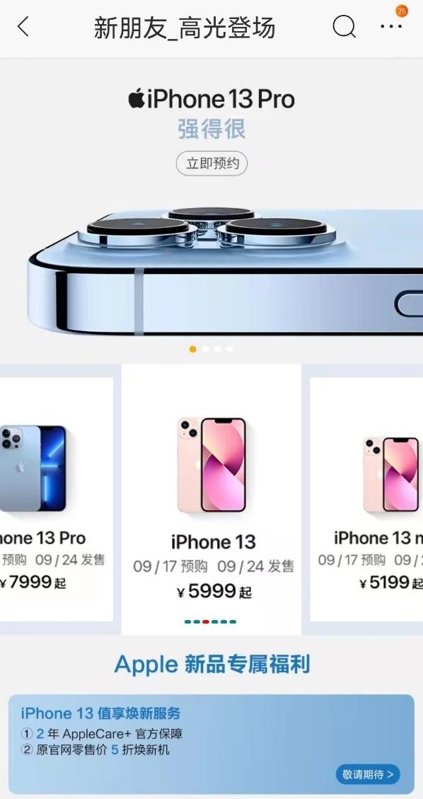 iPhone 13系列5199元起真香?苏宁易购以旧换新还能补贴1550元
