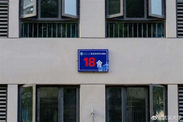 武汉大学豪华新生宿舍让人羡慕:景观电梯房 地下三层车库