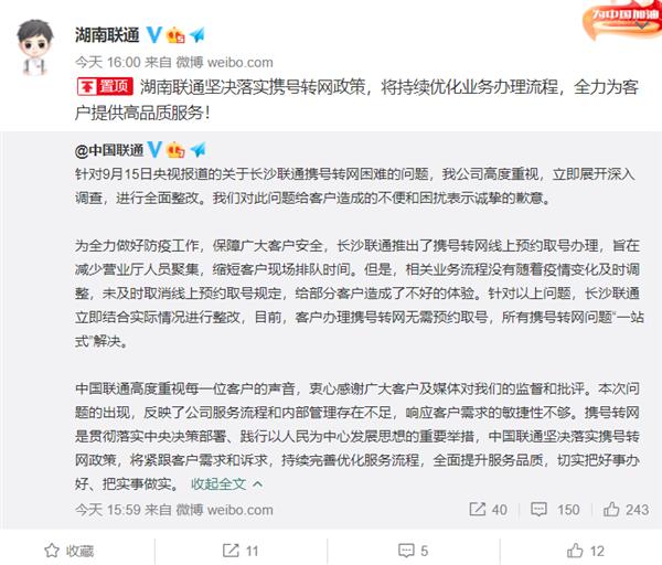 中国联通回应携号转网困难 湖南联通表态:坚决落实