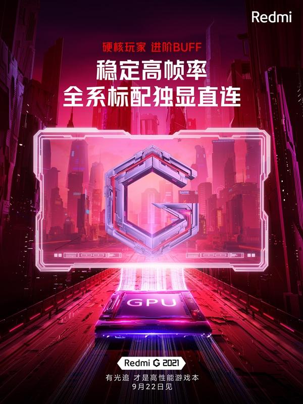 全新Redmi G游戏本标配独显直连:性能彻底释放