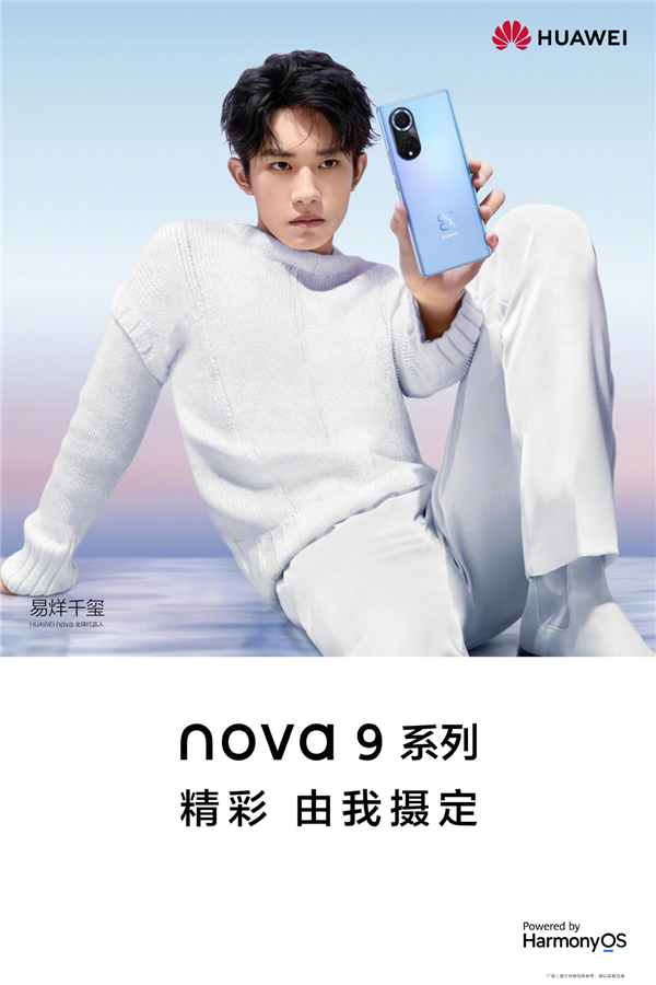 华为nova 9/nova 9 Pro曝光:全系骁龙778G 4G处理器