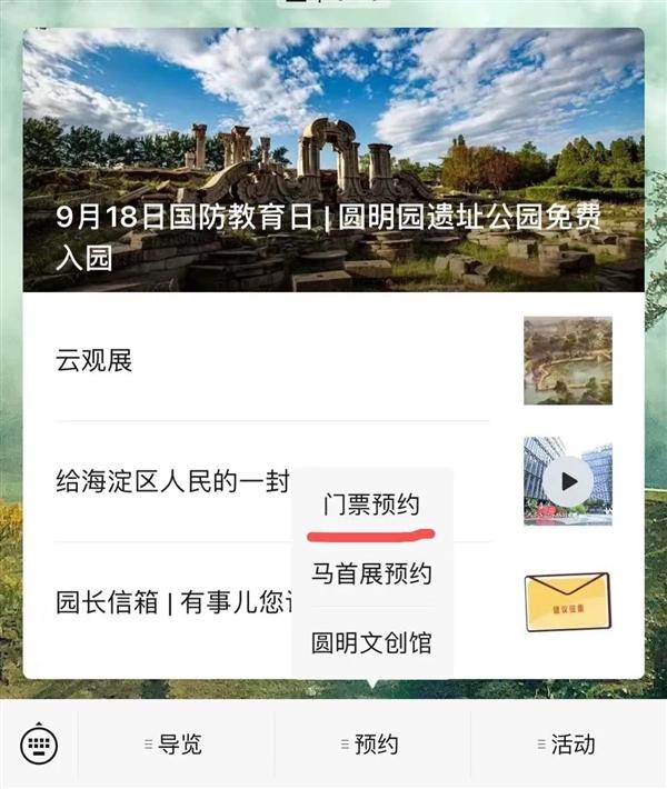 9月18日 圆明园遗址公园免费入园!