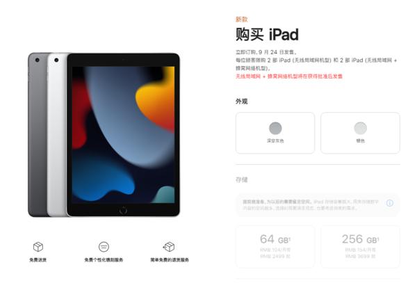 2499元起!苹果入门款iPad升级十分有限