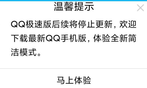 良心产品都活不久!手机QQ极速版将停止更新
