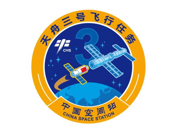 天舟三号货运飞船将于今日发射 任务标识正式发布:太空快递小哥出发