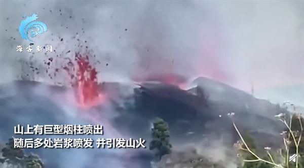 震撼实拍西班牙一火山喷发:岩浆灌入街道