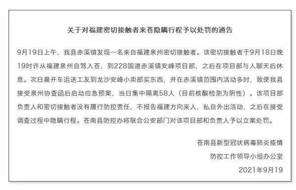 浙江发现1例密接者隐瞒行程:多人被立案处罚