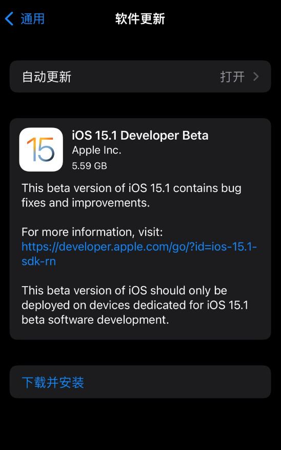 苹果iOS15正式发布后:又火速推iOS 15.1首个测试版 修复Bug