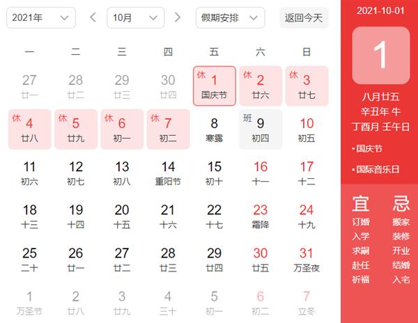 """还有9天就是国庆!10天""""加长版""""假期攻略来了"""